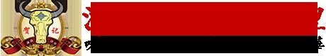 湖南米乐m6app官网米乐m6app餐饮管理有限公司_米乐m6app官网餐饮管理|米乐m6app官网特色家常菜|米乐m6app官网牛肉粉